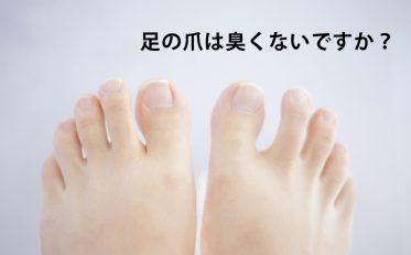 足の爪 臭い