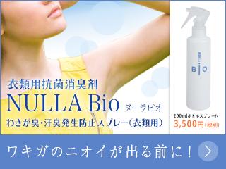 衣類用抗菌消臭剤ヌーラビオ