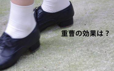 足臭い重曹