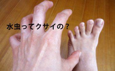 足 臭い 水虫