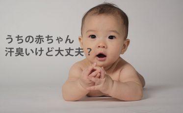 赤ちゃん 汗臭い
