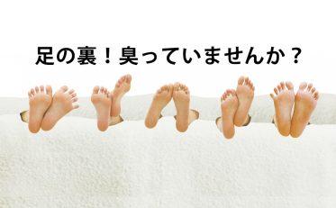 足の裏 臭い