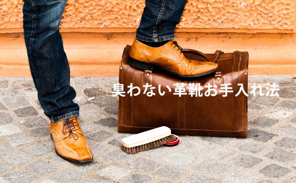 革靴 臭い