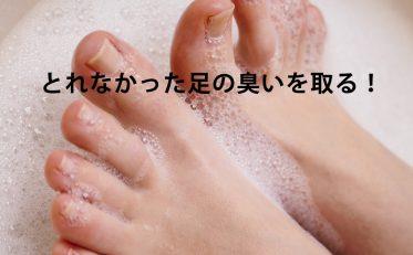 足の臭い とれない