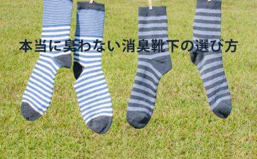 消臭 靴下