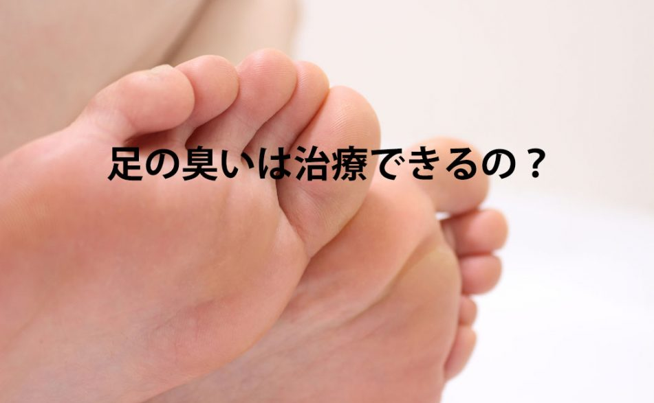 足 臭い 治療
