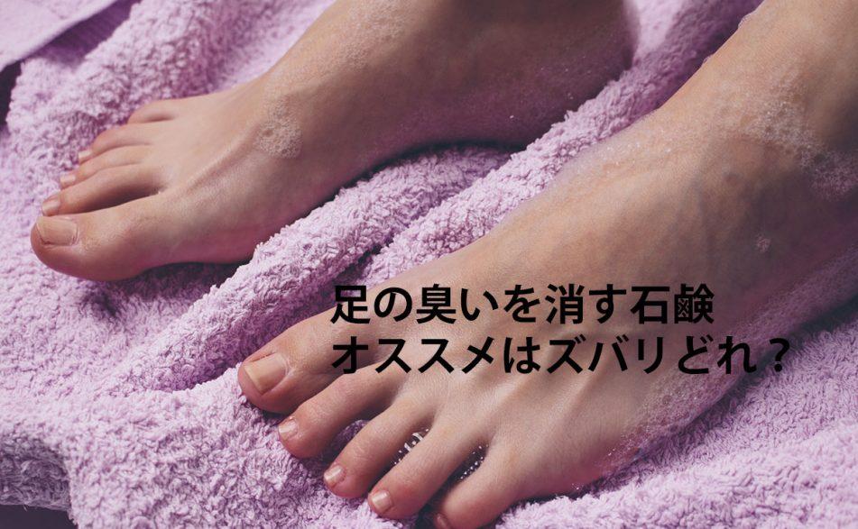 足の臭いを消す石鹸