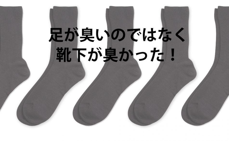 足 臭い 靴下